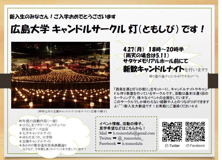 新歓キャンドルナイトのお知らせ【キャンドルサークル灯(ともしび)】