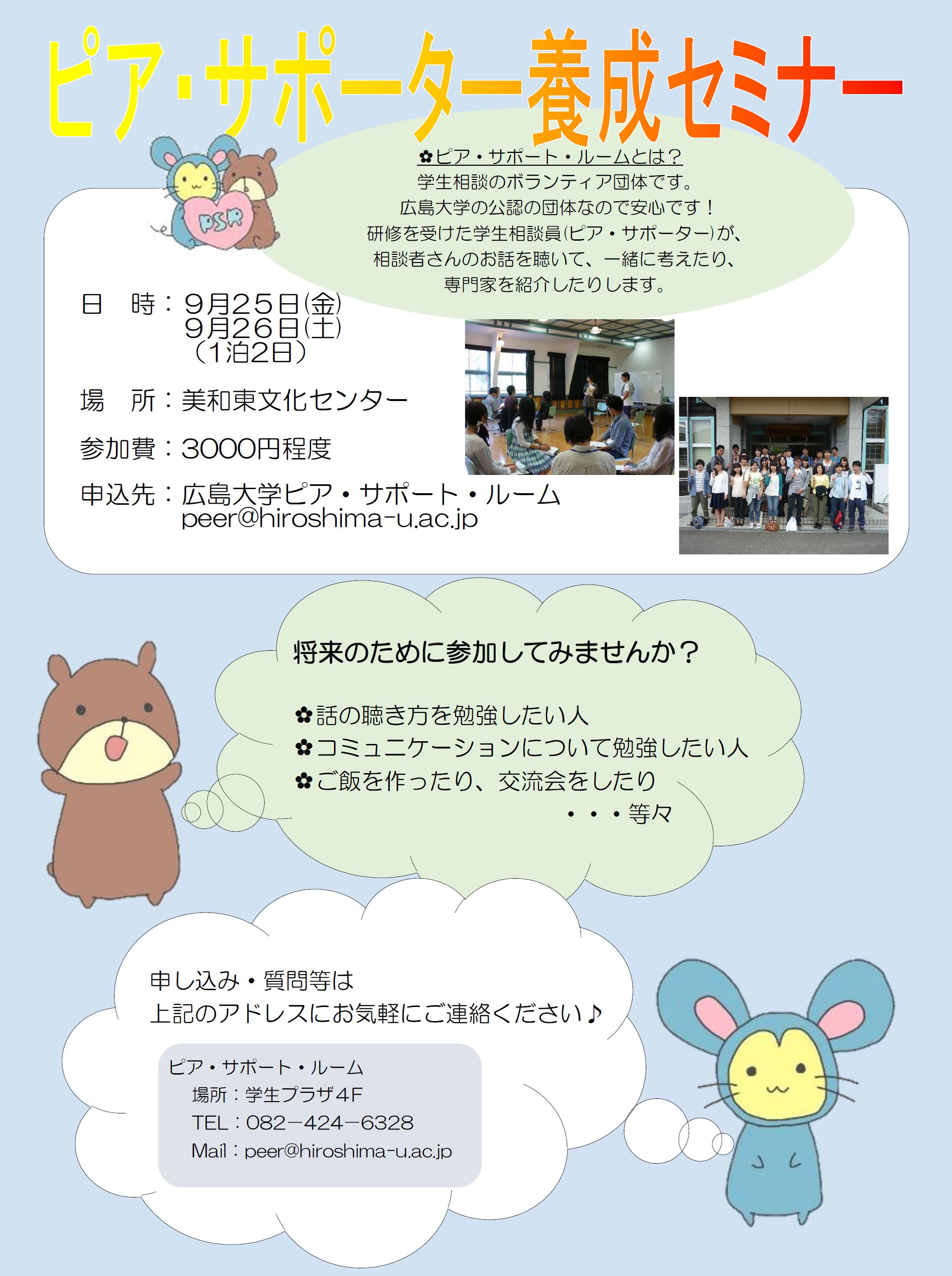 ピア・サポート・ルーム夏合宿を開催します!【締切延長】【広島大学ピア・サポート・ルーム】