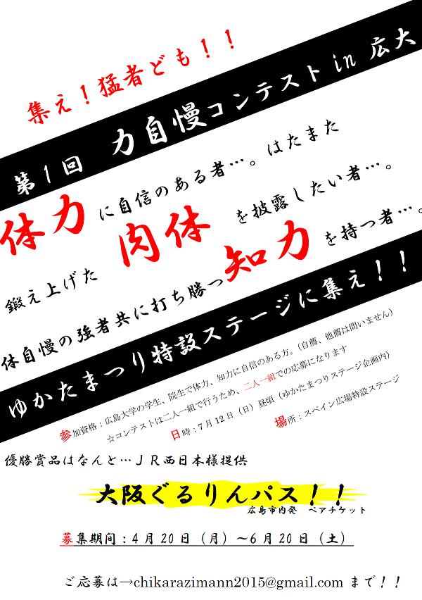 第1回力自慢コンテストin広大 出場者募集!!【第64回広島大学大学祭実行委員会】