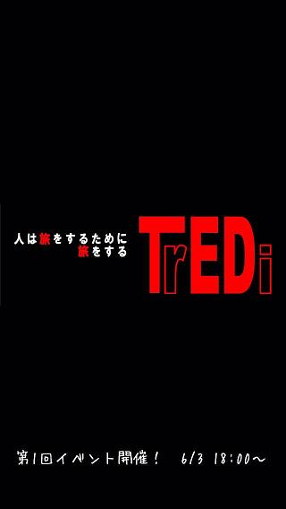 (旅好きあつまれ!)第1回「TrEDi」開催!【TrEDi運営チーム】