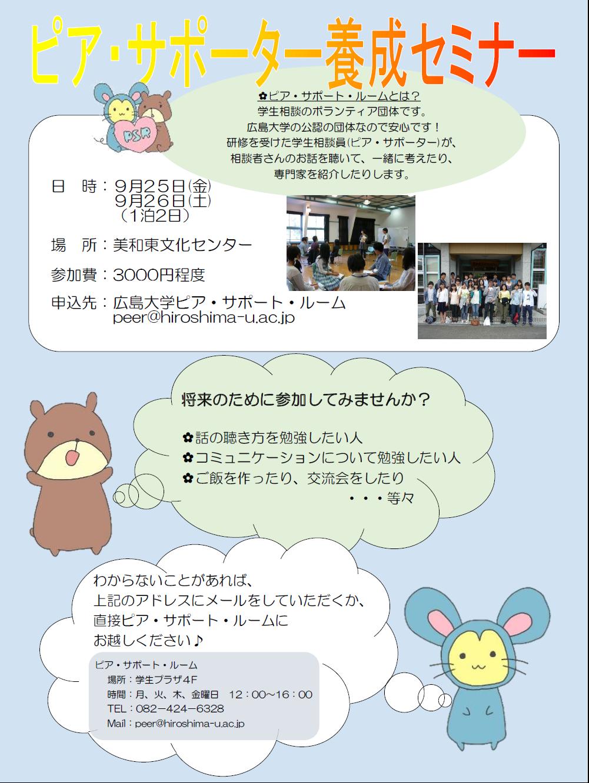 ピア・サポーター養成夏合宿を開催します!【広島大学ピア・サポート・ルーム】