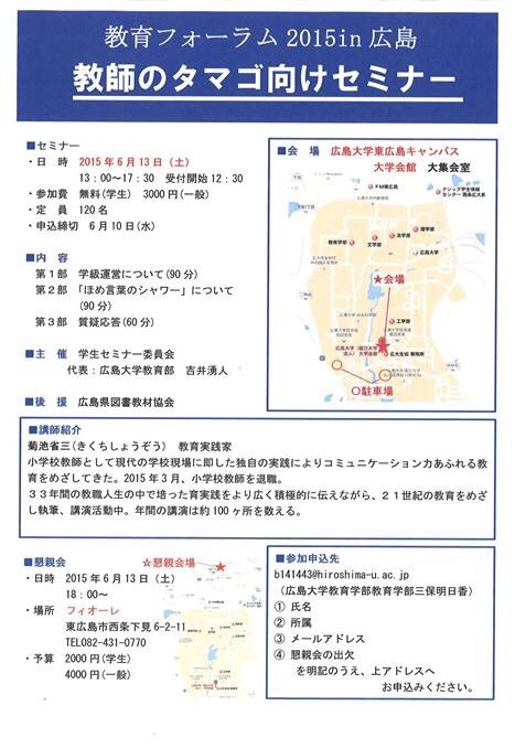 教育フォーラム2015 in広島  教師のタマゴ向けセミナー【学生セミナー委員会】