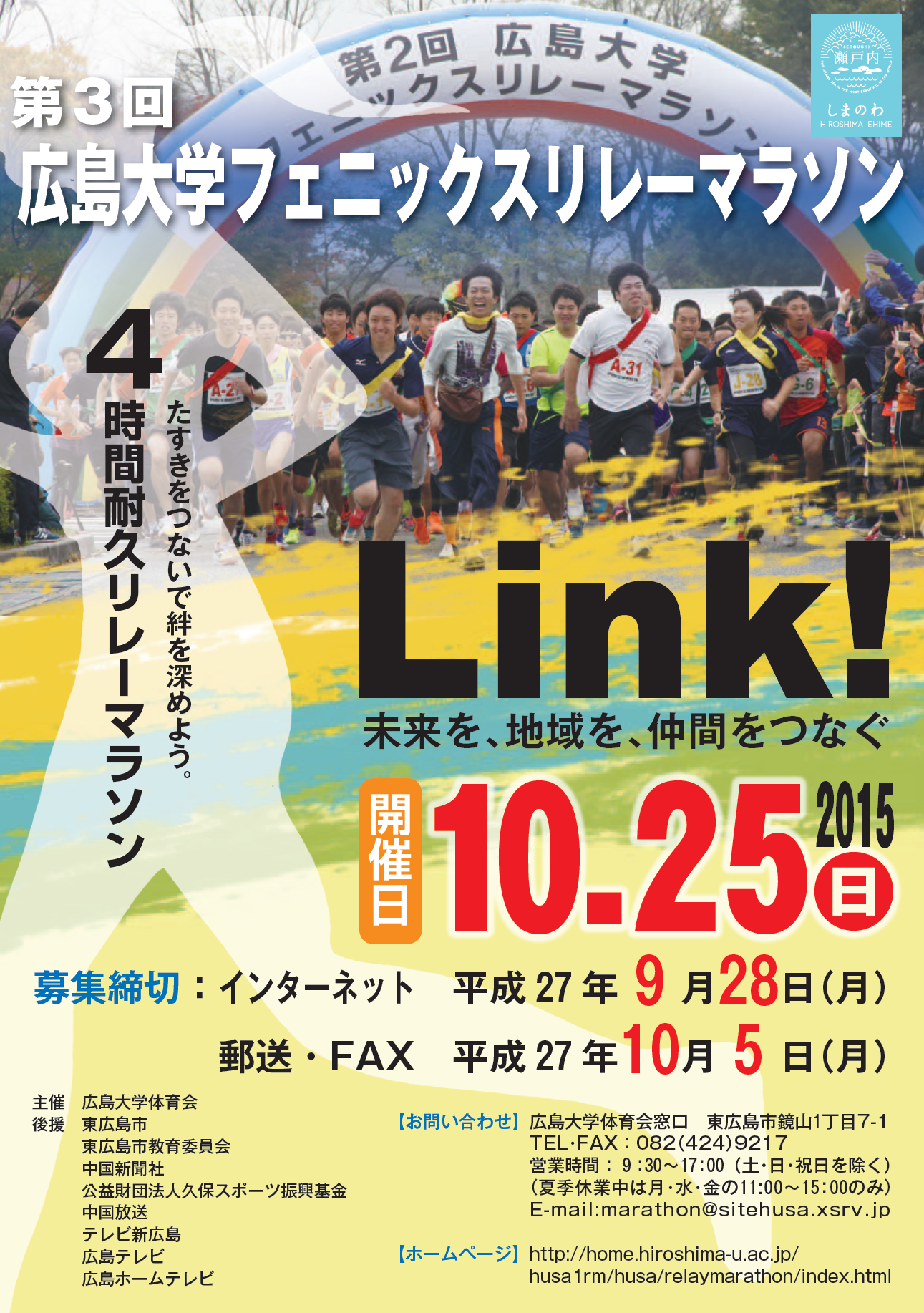 たすきをつないで絆を深めよう!第3回広島大学フェニックスリレーマラソン参加者募集中!! 【広島大学体育会】