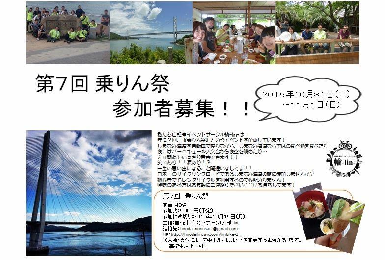 第7回乗りん祭参加者募集!!【自転車イベントサークル輪-lin-】