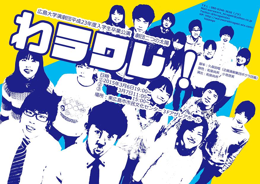 卒業公演「わラワレ!」上演のお知らせ【広島大学演劇団】