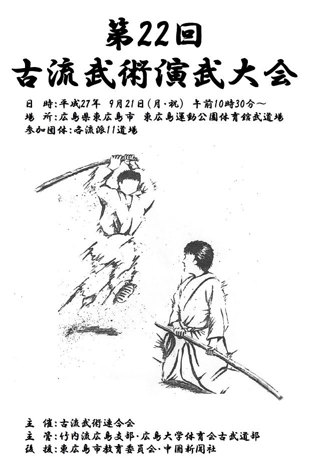第22回古流武術演武大会【広島大学体育会古武道部】