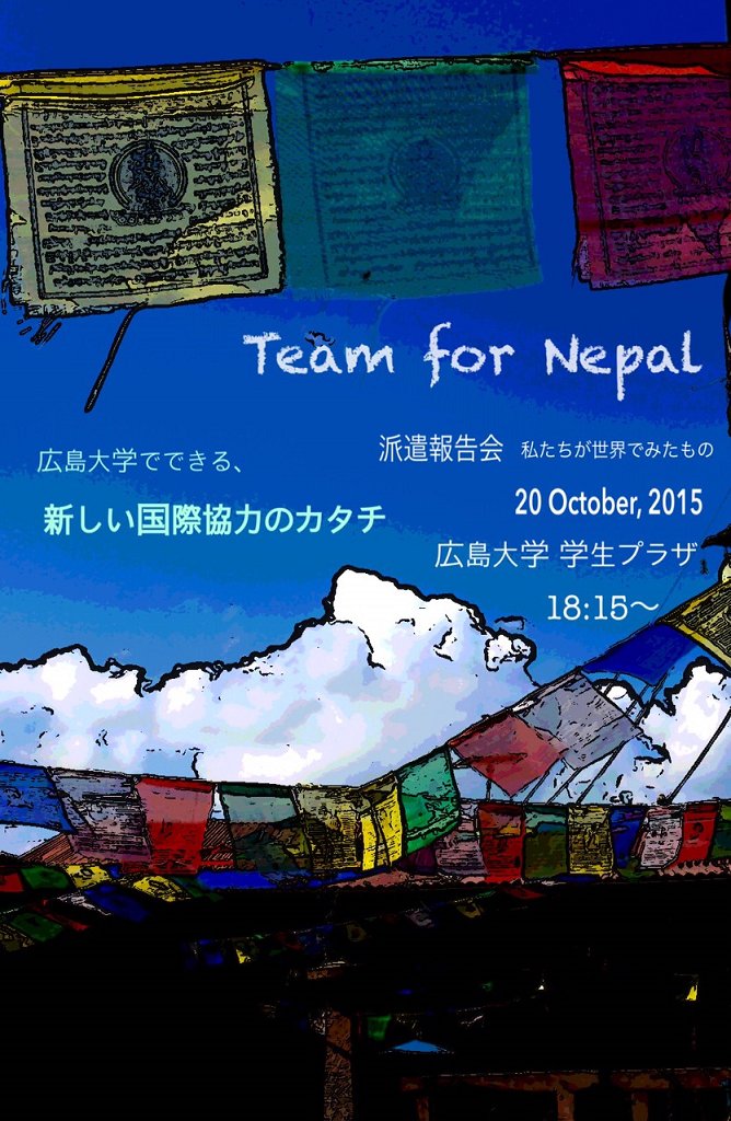 Team for Nepal派遣報告会【学生ボランティア団体OPERATIONつながり Team for Nepal】