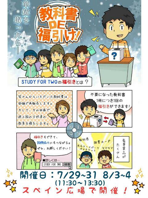 単位を取ったら教科書DE福引け!【STUDY FOR TWO広島大学支部】
