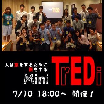 【7/10旅好きあつまれ!】ミニTrEDi開催!【TrEDi運営チーム】
