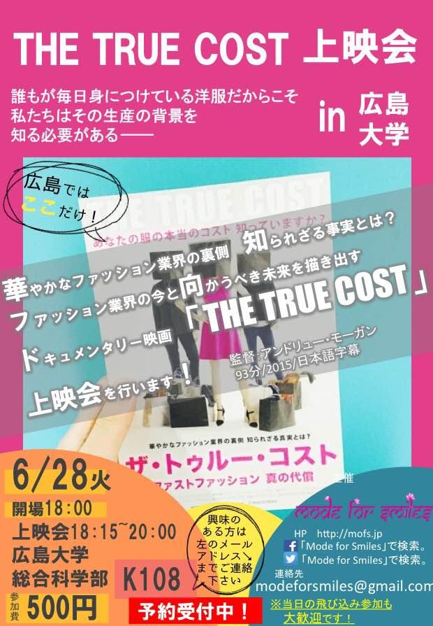 【6/28(火)『THE TRUE COST』上映会 in広大】華やかなファッション業界の裏側を映し出したドキュメンタリー映画 の上映会を行い ます!【Mode for Smiles】