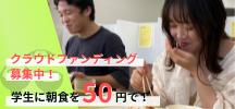 広島⼤学クラウドファンディング実施中!/ Hiroshima University crowdfunding projects are now opened!