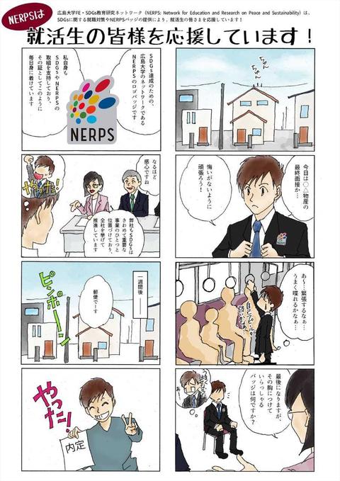 nerps_manga.png