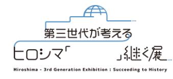 第三世代が考えるヒロシマ「 」継ぐ展2016 ボランティア募集/Hiroshima 3rd Generation Exhibition : Succeeding to History Looking for Volunteers