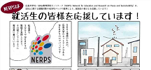 広島大学のSDGs拠点、NERPSが就活生を応援!/SDGs Center of Hiroshima University (NERPS) supports job interview for students with special badge!