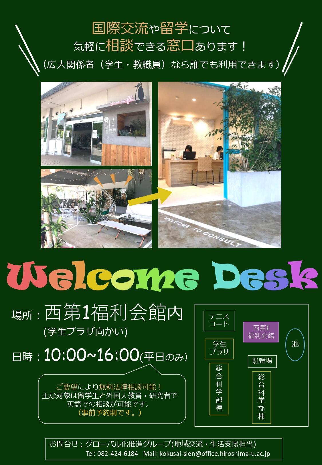 https://momiji.hiroshima-u.ac.jp/momiji-top/international/Welcome%20Desk_jp_page-0001.jpg