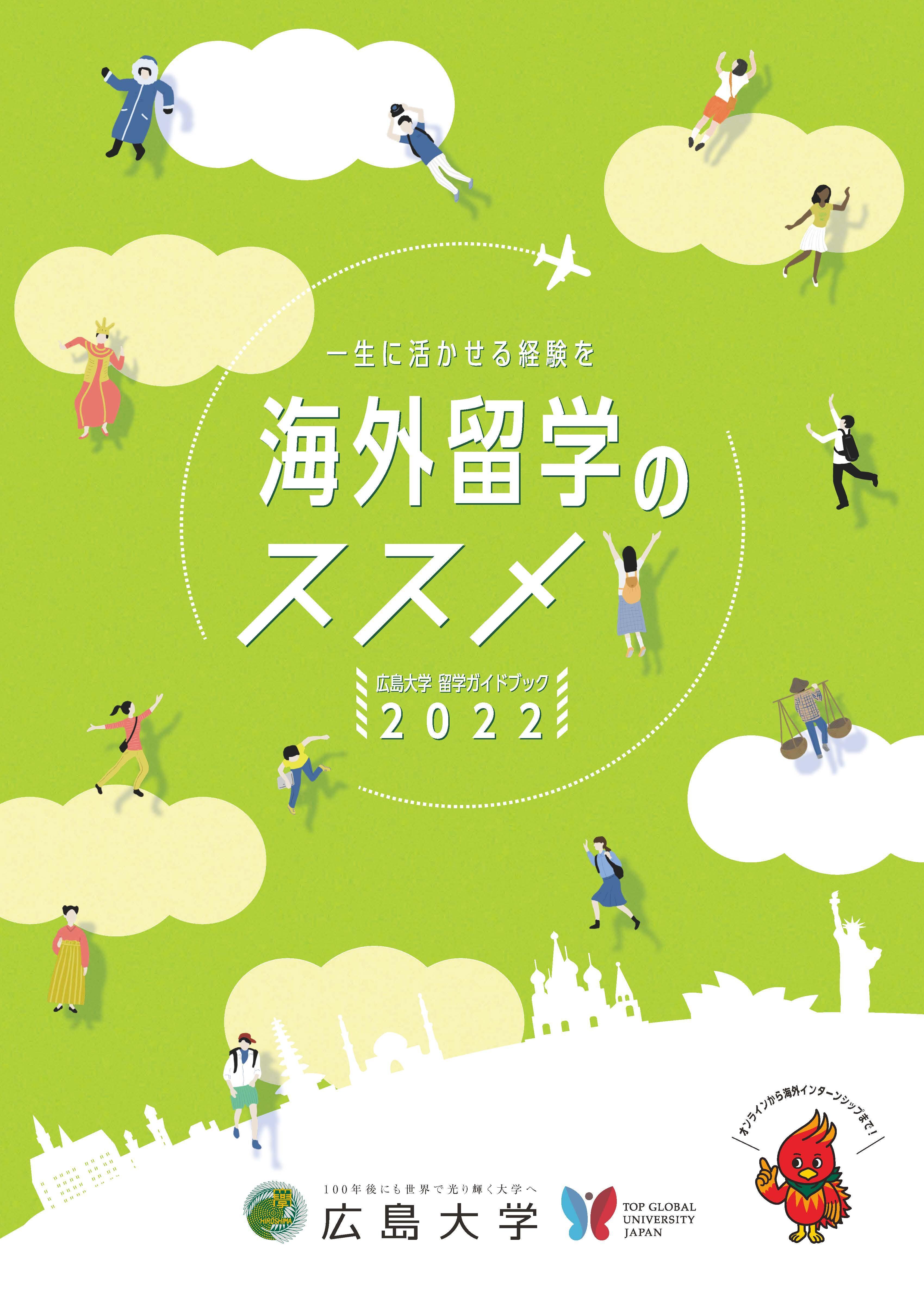 広島大学留学パンフレット2022.jpg