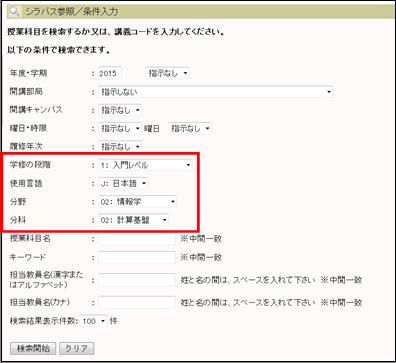 シラバス検索.pngのサムネイル画像
