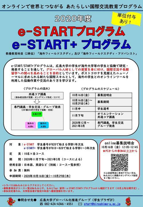 e-START募集ポスター_page-0001.jpg