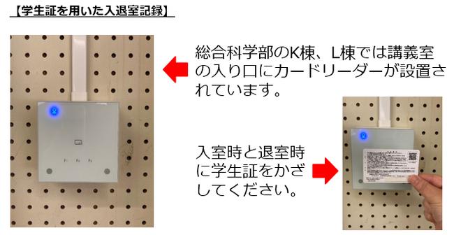 入退室記録の方法(学生証).png