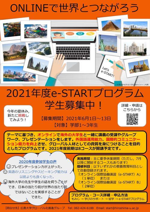 e-START ポスター.jpg