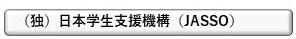 JASSO奨学金.jpg