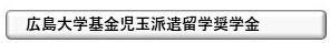 児玉奨学金.jpg