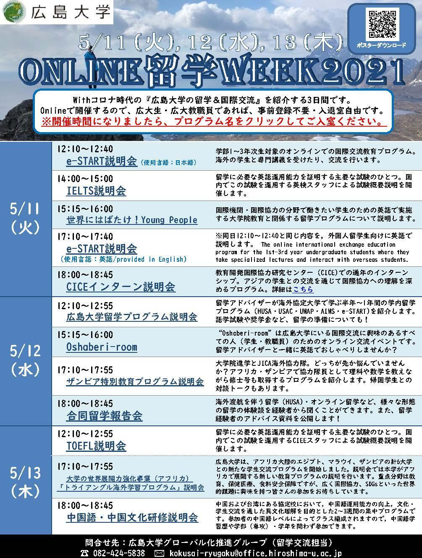 Online留学WEEK2021 ポスター.jpg